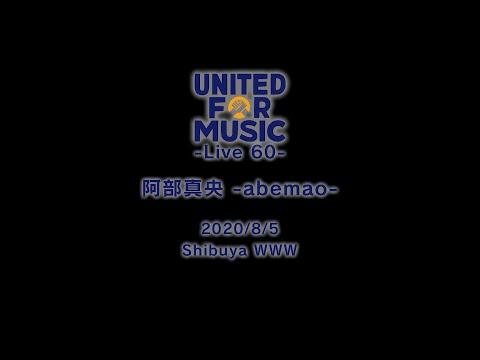 「UNITED FOR MUSIC Live 60 阿部真央 -abemao-」