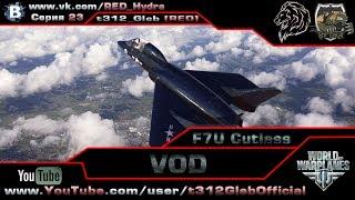 VOD по F7U Cutlass (Х Уровень)