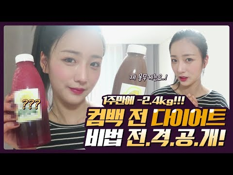 🌷뽐 리즈 갱신🌷 '1도없어' 컴백 전 다이어트 비법 전격공개!! + 몸무게 인증까지!! [뽐뽐뽐 뽀미]