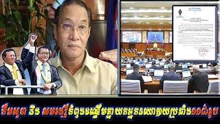 Khan sovan - កឹមសុខា និង សមរង្សីកំពុងខាំគ្នាផ្អើលហើយ, Khmer news today, Cambodia hot news, Breaking