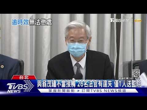 與翁茂鍾不當接觸 26名法官有違失 僅1人送監院|TVBS新聞