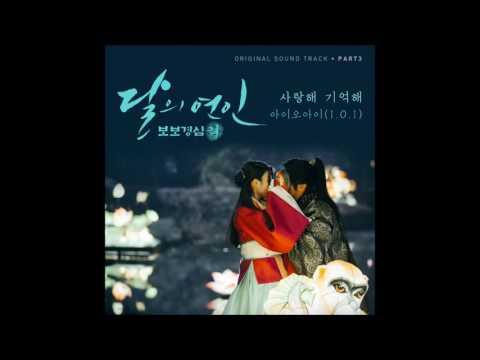 [달의 연인 - 보보경심 려 OST Part 3] 아이오아이 (I.O.I) - 사랑해 기억해 (I Love You, I Remember You)
