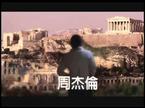 周杰倫【伊斯坦堡 官方完整MV】Jay Chou