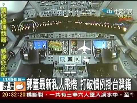 郭董最新私人飛機 掛台灣籍直飛兩岸