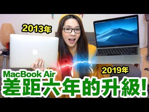 舊的用了6年! 新版Macbook Air上手一個禮拜心得! ♥ 滴妹