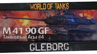 Танковые асы #4 - Черный Бульдог
