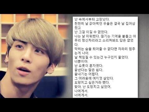 故 종현의 지인이 보내준 '마지막 유서' 공개 @본격연예 한밤 49회 20171219
