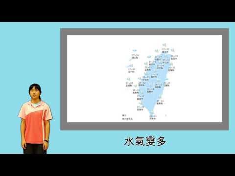 【丹高氣象站】2018/8/20一週天氣播報