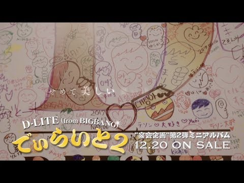 D-LITE (from BIGBANG) - 'そばにいてよ' M/V