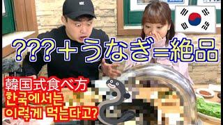 【衝撃】韓国に来たから食べられる美味しいウナギ料理とは?!