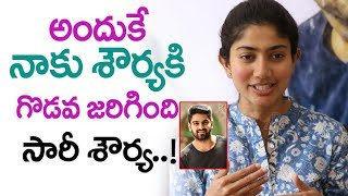 Sai Pallavi responds on Naga Shaurya Allegation!..