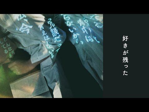 上野優華 「好きが残った」Music Video