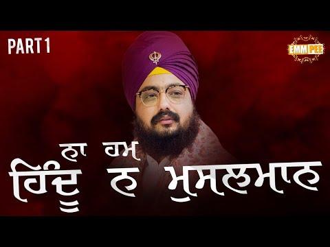 ਨਾ ਹਮ ਿਹੰਦੂ ਨ ਮੁਸਲਮਾਨ Na Hum Hindu Na Musalman | 17.3.2018 Machhiwara Sahib | Part 1 | Dhadrianwale