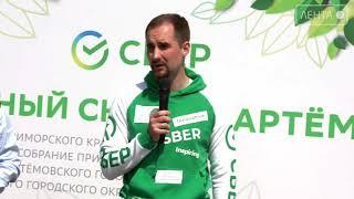 «Зелёная» акция от Сбера