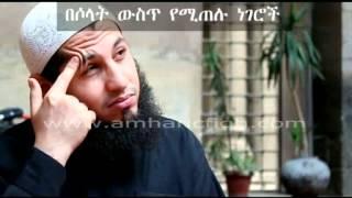 Amharic Fiqh