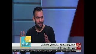 هذا الصباح   خالد عليش يكشف عن تجربته القادمة مع الزعيم عادل إمام ...