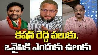 Prof K Nageshwar on Kishan Reddy Vs Owaisi spat on Hyderab..