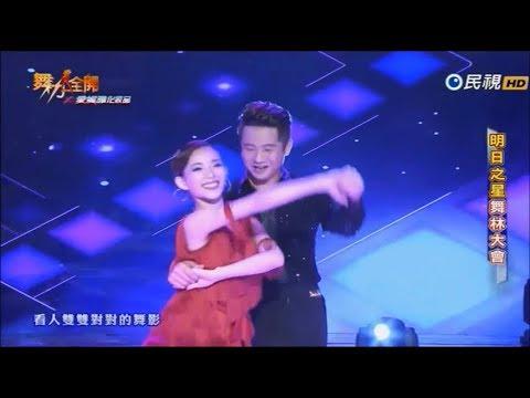 2017.10.29  蔡佳麟~舞力全開--明日之星舞林大會