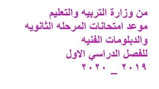 عاجل/ من وزارة التربيه والتعليم موعد امتحانات المرحله الثانوية ...