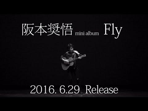 阪本奨悟 - Fly (Web SPOT 黒版)