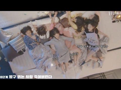볼때마다 웃긴 대유잼 그룹 소녀시대 레전드 영상 모음 웃음참기 8단계 ver.2 【소녀시대가 살이 안찌는 이유】