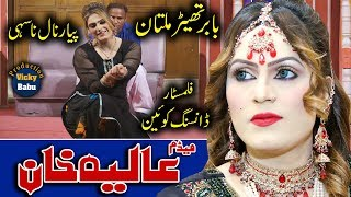 Pyaar Naal Na Sahi | Madam Aliya Khan latest Dance | babar theater multan | Vicky Babu Production