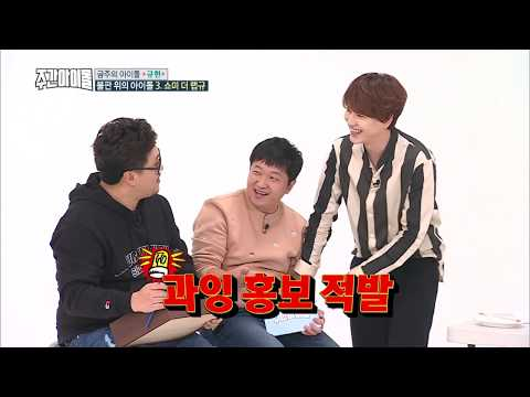 (Weekly Idol EP.278) KYUHYUN : the Lord of the Rap