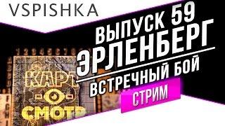 Картосмотр в Среду в 20:00 - финальный