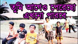 হাসতে শেখো বাঁচতে শেখো ::  Best ever child motivational video :: World Best learning Video in Bangla