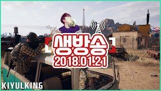 [김기열배그] 후배 김장군과 함께 개그맨 DUO!