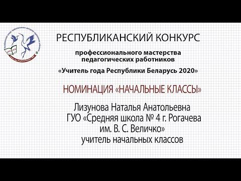Начальное образование. Лизунова Наталья Анатольевна. 24.09.2020
