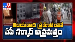 Two committees set up to probe Vijayawada fire incident..