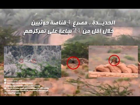 الحديدة.. مصرع 4 قناصة حوثيين خلال أقل من 24 ساعة على تمركزهم