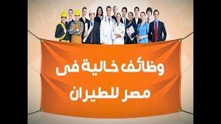 وظائف خالية فى مصر للطيران     -