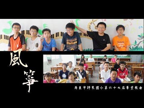 風箏 - 屏東市歸來國小第67屆畢業歌MV(103年畢業典禮)