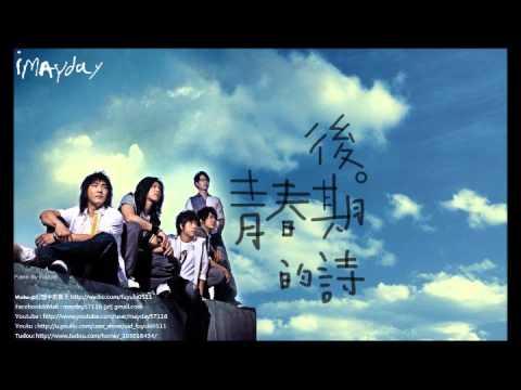 五月天 - 如煙 (Piano 睡前版)