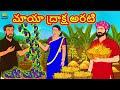 మాయా ద్రాక్ష అరటి | Telugu Stories | Telugu Kathalu | Stories in Telugu | Moral Stories