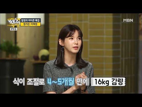 정가은, 출산 후 몸매관리 비법 공개(16kg 감량) [카트쇼2 20회]