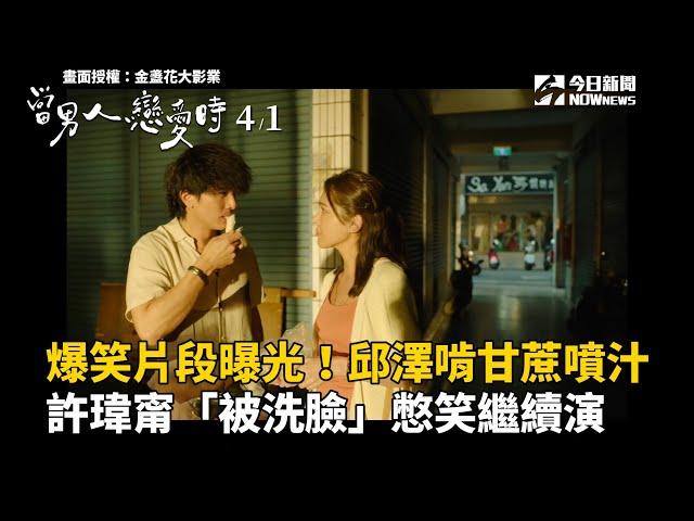 許瑋甯PO邱澤家「窗景」 被爆祕戀