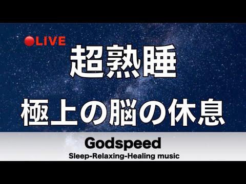 『5分聴いているうちに眠くなる音楽』 リラックス効果ですぐに眠くなる 超熟睡 脳の疲れをとり極上の脳の休息へ 【超特殊音源】精神的・肉体的な疲労回復や免疫回復 ヒーリング質の良い睡眠  🔴LIVE