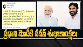 Pawan Kalyan special birthday wish to Prime Minister Modi..