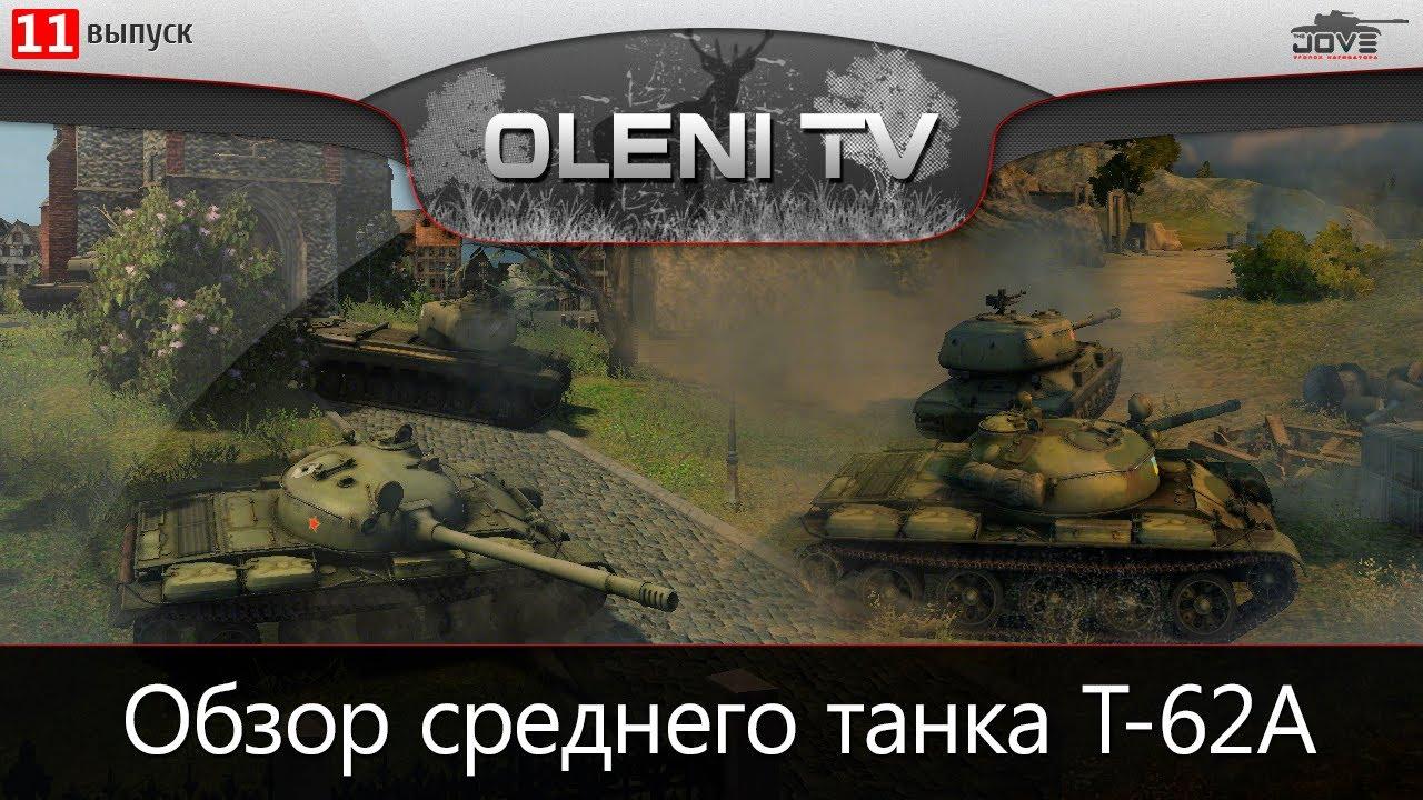 Советская Прелесть (Обзор Т-62А)