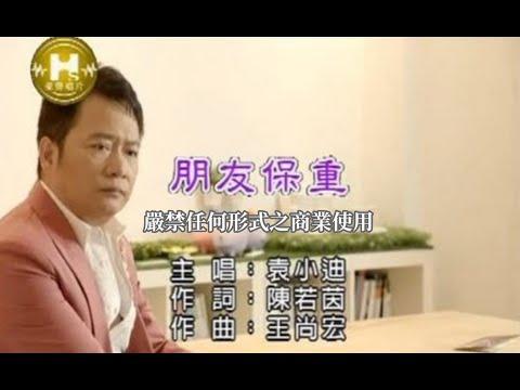 袁小迪-朋友保重(練唱版)