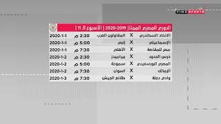 الدوري المصري الممتاز 2019 -2020 مباريات الأسبوع الـ 11 ...