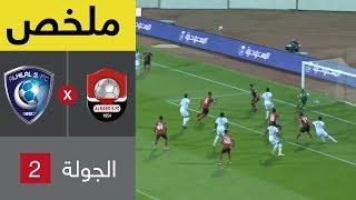 ملخص مباراة الرائد والهلال في الجولة 2 من دوري كأس الأمير محمد بن سلمان ...