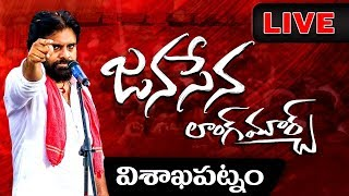 LIVE- Jana Sena Party Long March Against YSRCP Sand Policy..