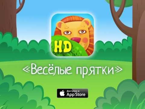 """iPad приложение """"Веселые прятки"""" - новые персонажи!"""