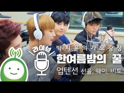 UP10TION (업텐션) 선율, 웨이, 비토