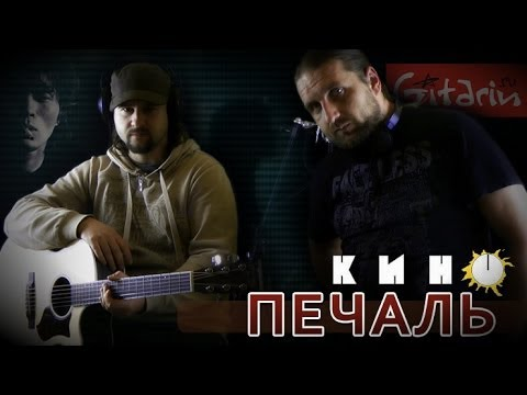Кино (В. Цой) Печаль - аккорды и табы | Gitarin.Ru