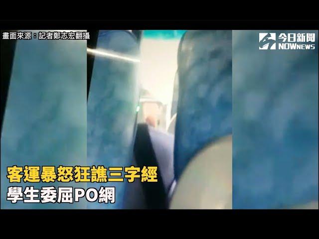 影/客運暴怒狂譙三字經 學生委屈PO網
